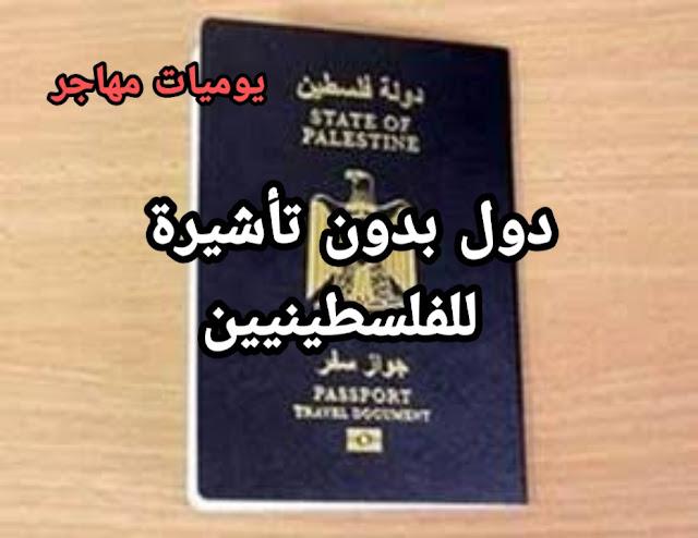دول بدون فيزا من فلسطين