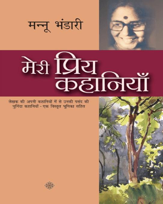 मेरी प्रिय कहानियाँ : मन्नू भंडारी द्वारा मुफ्त पीडीऍफ़ पुस्तक हिंदी में | Meri Priya Kahaniyan By Mannu Bhandari PDF Book In Hindi Free Download