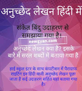 Paragraph writing with example in Hindi