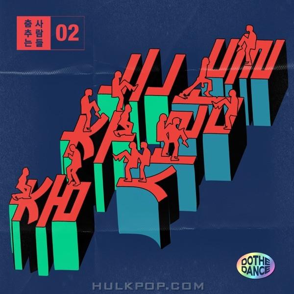 Various Artists – Do The Dance Vol.2