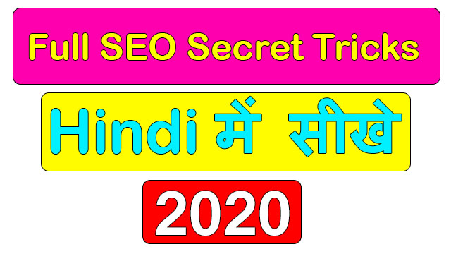 Top 7 Full SEO Secret Tricks Hindi Me Sikhe, Top 7 Website SEO Secret Tricks, Blog SEO Kaise Karte Hai Simple Tricks