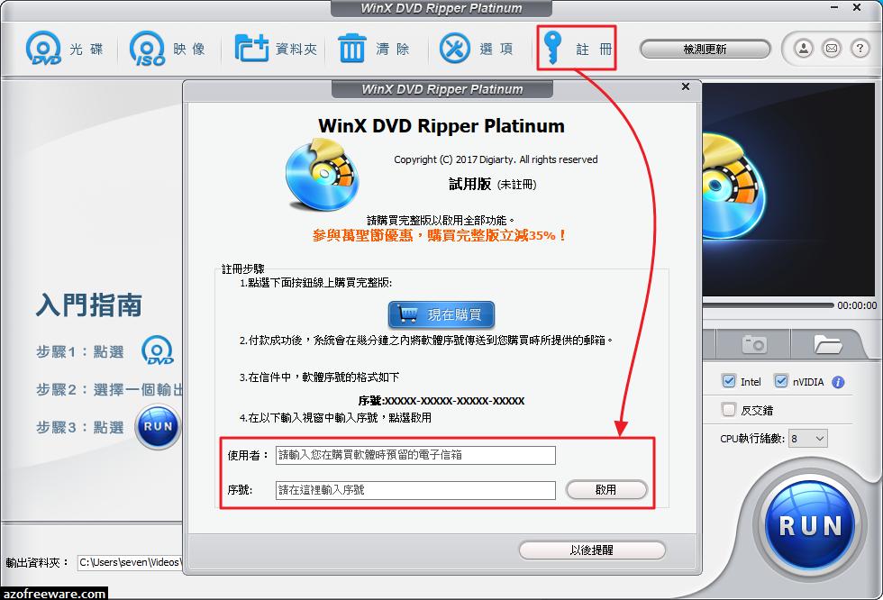 WinX DVD Ripper Platinum 註冊教學- v8 6 0 - 阿榮技術學院