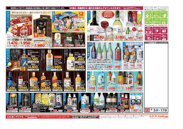 6月5日号 フードスクエア/越谷レイクタウン店