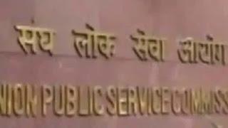 UPSC Civil Services 2020 Result