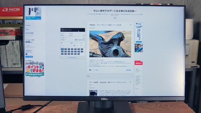 P2421Dの画面設定 色合い標準画像