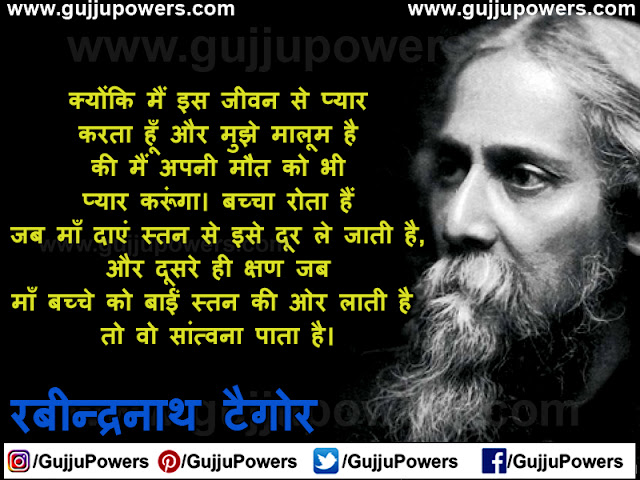 gurudev rabindranath tagore information in hindi