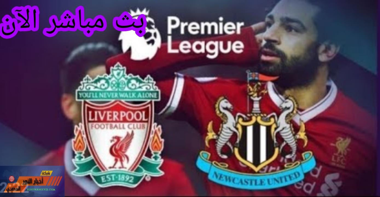 مشاهدة مباراة ليفربول و نيوكاسل اليوم الأربعاء 30-12-2020، بث مباشر بدون اي تقطيعات، الدورى الإنجليزي