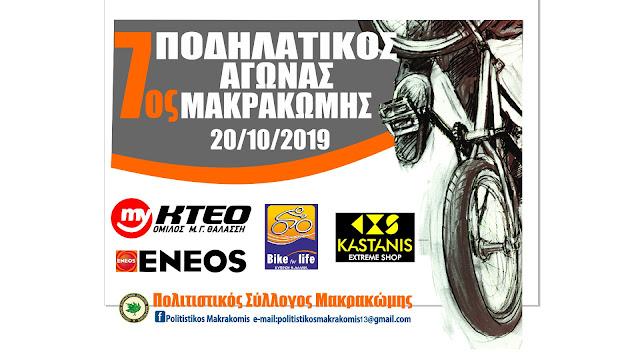 7os Ποδηλατικός αγώνας Μακρακώμης