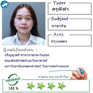 ครูพี่ฟา (ID : 13824) สอนวิชาภาษาจีน ที่กรุงเทพมหานคร