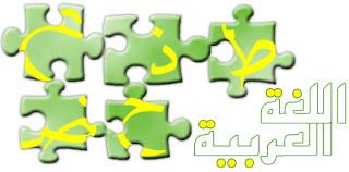 Kosakata Bahasa Arab yang Mudah Dihafal