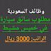 فرص عمل في خميس مشيط: مطلوب سائقين في مدينة خميس مشيط
