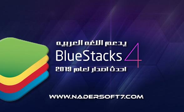 تحميل برنامج Bluestacks 4 | لتشغيل تطبيقات الاندرويد علي الكمبيوتر