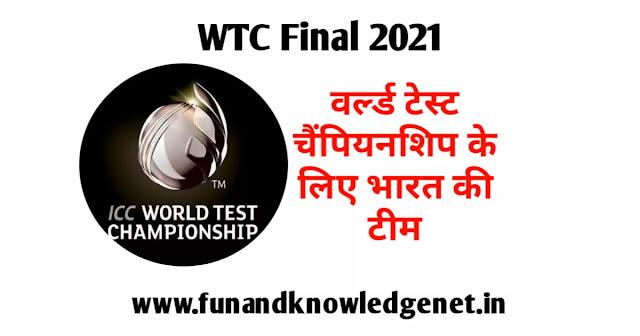 ICC WTC 2021 Ke liye Indian Team Ke Khilariyo Ki List