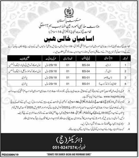 Ministry of Religious Affairs & Interfaith Harmony jobs