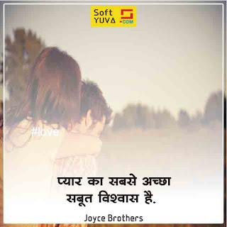 Love Quotes in Hindi प्यार पर सर्वश्रेष्ठ सुविचार, अनमोल वचन