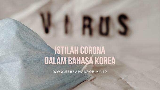 Istilah Corona/COVID-19 dalam Bahasa Korea