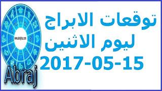 توقعات الابراج ليوم الاثنين 15-05-2017
