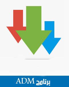 تحميل برنامج ADM  ,تنزيل برنامج ADM  ,تحميل برنامج ADM   للاندرويد,تحميل برنامج ADM  للهاتف,تحميل برنامج ADM  لزيادة سرعة تحميل الملفات,تحميل ADM  ,
