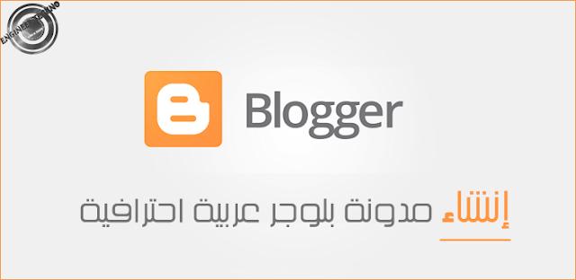 طريقة انشاء مدونة بلوجر بشكل صحيح و طرق الربح من بلوجر