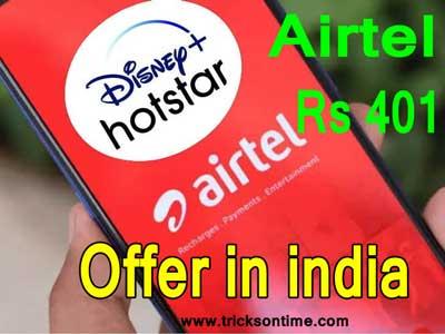airtel new prepaid plans 2020 | एयरटेल ने लॉन्च किया 401 रु. का प्रीपेड प्लान, डिज्नी+ हॉटस्टार subscrition free