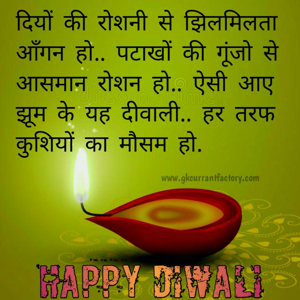 Happy Diwali Wishes in Hindi 2020 Message, Sms & Quotes