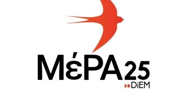 ΜέΡΑ 25: Καμία ανάληψη συγκεκριμένων πολιτικών ευθυνών