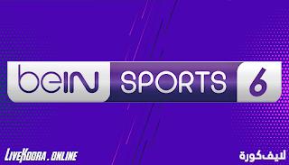 مشاهدة قناة بي ان سبورت 6 بث مباشر لايف بدون تقطيع bein sports 6