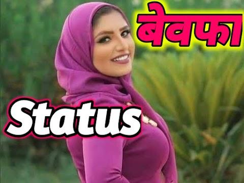 100+ बेवफा स्टेटस   Bewafa status in Hindi 2021   Bewafa Shayari