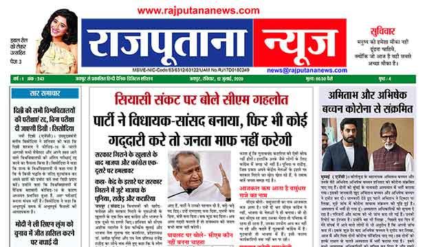 राजपूताना न्यूज़ ई पेपर 12 जुलाई 2020 राजस्थान डिजिटल एडिशन