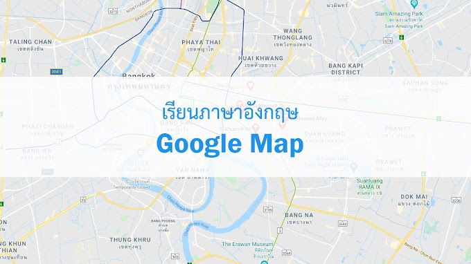 เรียนภาษาจาก Google Map