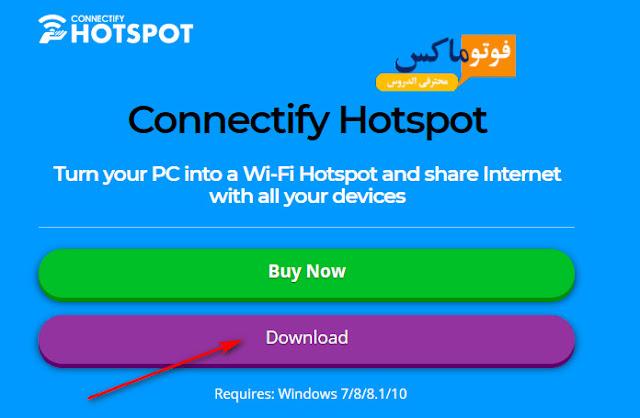 كيفية توصيل الانترنت من الكمبيوتر الى الهاتف عبر شبكة WiFi