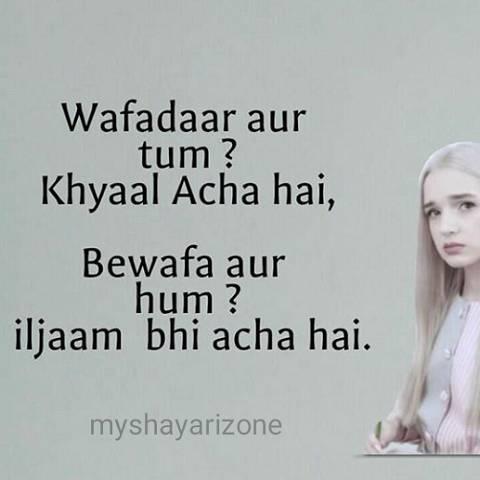 Wafa Ne Bewafai Ki Hai SMS Pic Lines