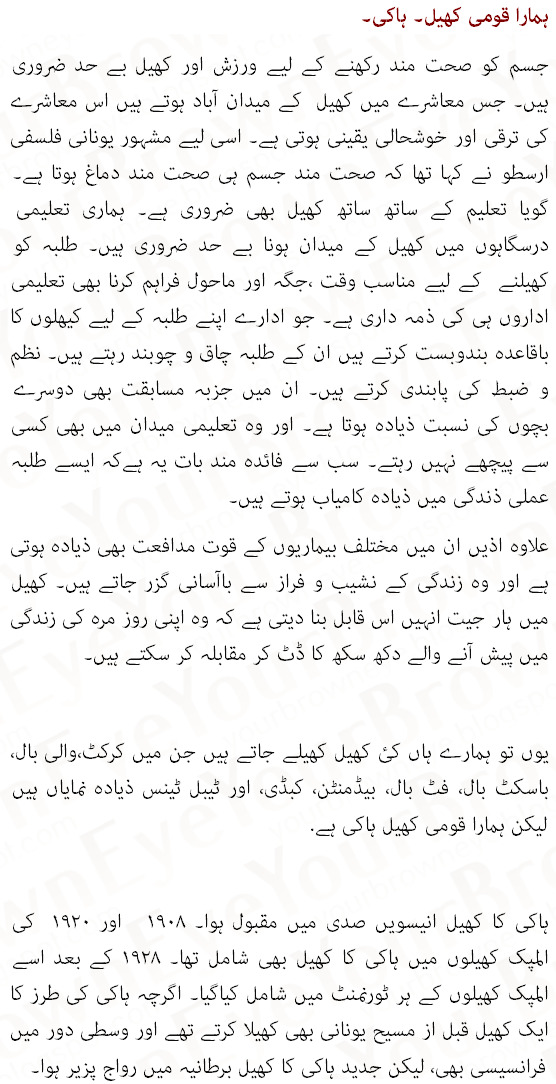 hockey essay in urdu information hockey history tips hockey game  since the 1980s the popularity that hockey enjoyed has plummeted drastically although efforts are being made to revive its past glory but it has not been