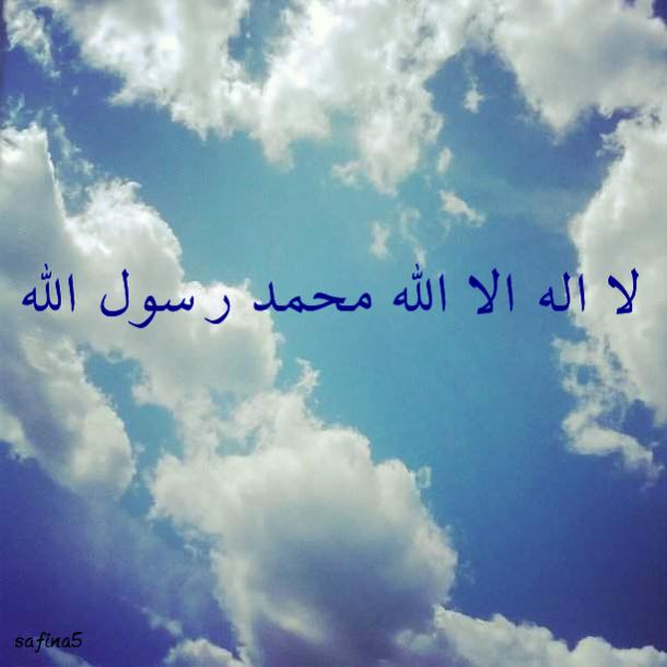 Kalima - Allah Quotes