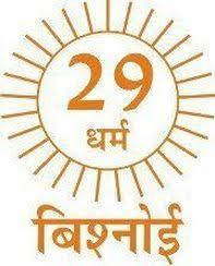 29 Rule Bishnoi ( 29 नियम बिश्नोई )