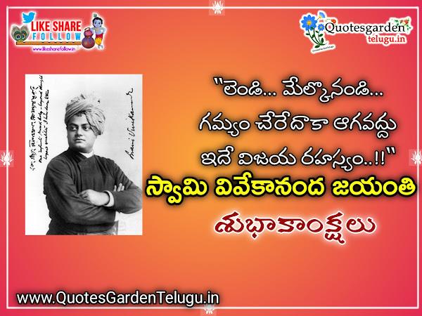 Swami-Vivekananda-jayanti-wishes-images-in-Telugu