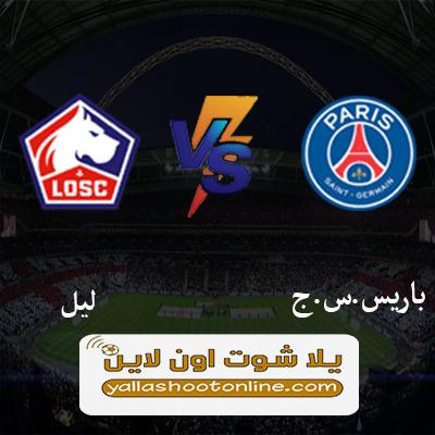 مباراة باريس سان جيرمان وليل اليوم