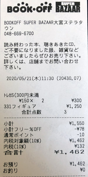 BOOKOFF SUPER BAZAAR 大宮ステラタウン店 2020/5/21 のレシート