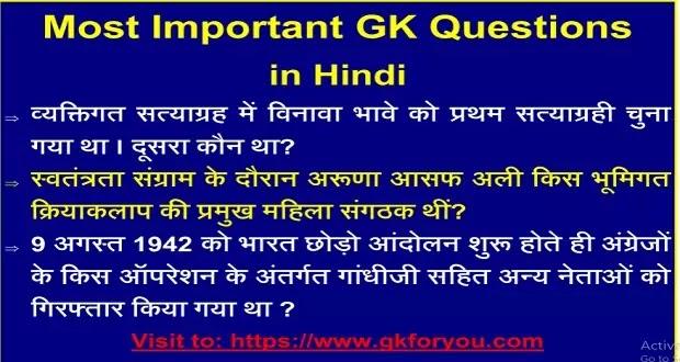 अतिमहत्वपूर्ण सामान्य ज्ञान Most Important General Knowledge Questions in Hindi-4