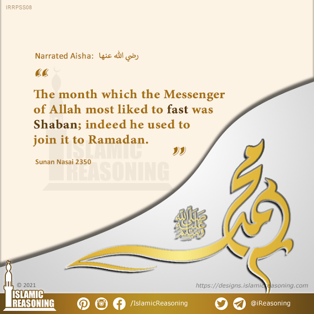 Sha'ban Series: Aisha said: The month which the Messenger of Allah most liked to fast was Shaban | Islamic Reasoning Designs