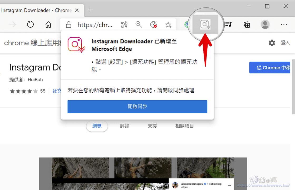 IG Downloader 擴充功能輕鬆儲存IG照片
