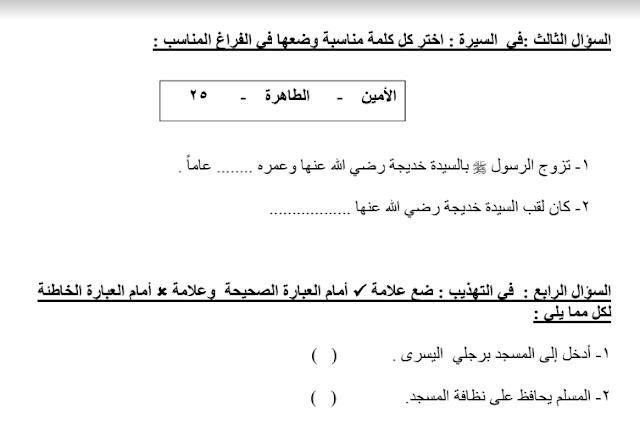 مراجعة للصف الثاني تربية إسلامية الفصل الثاني مدرسة السلام الإبتدائية