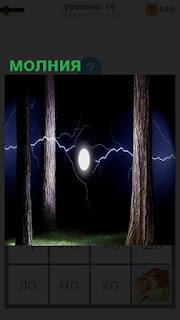 В ночное время светит луна и молния в середине деревьев