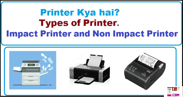 Printer Kya Hai? Types of Printer in Hindi.