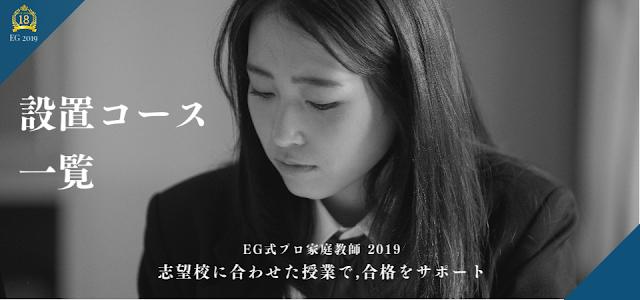 https://www.shingaku21.com/course.html