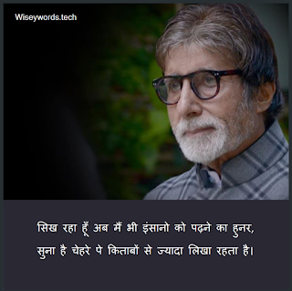 amitabh bachchan thoughts, quotes