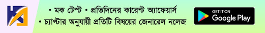 Bengali Current Affairs free pdf download
