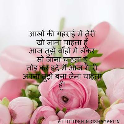 {786+} Love Shayari with Image in Hindi | Love Shayari Images download {HD}