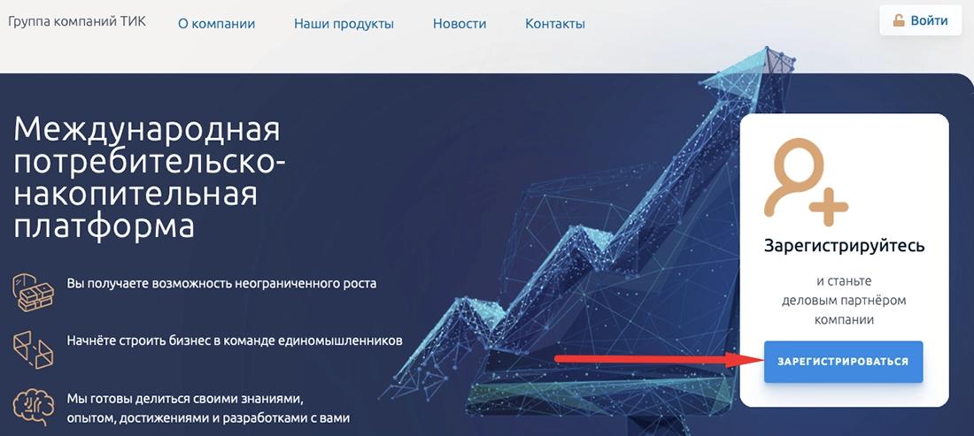 Регистрация в TI Capital