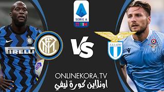 مشاهدة مباراة إنتر ميلان ولاتسيو بث مباشر اليوم 14-02-2021 في الدوري الإيطالي